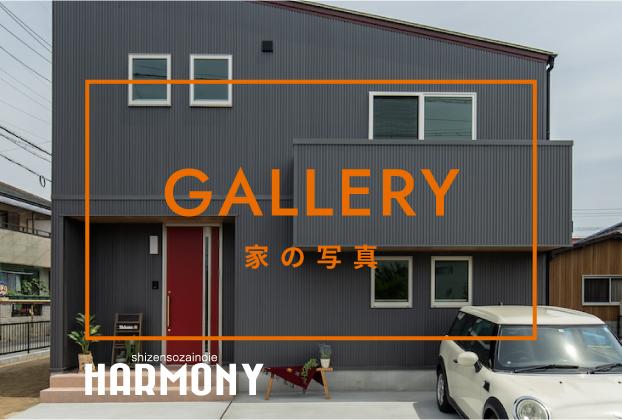 GALLERY 家の写真