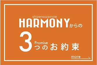 HARMONYからの3つのお約束
