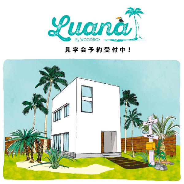 「Luana」見学会予約受付中!