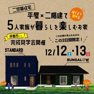 二世帯住宅!ほどよく繋がる平屋×二階建て 5人家族が暮らしを楽しむお家 見学会開催!