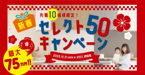 先着10名様限定!【75万円相当】新春セレクト50キャンペーン開催!