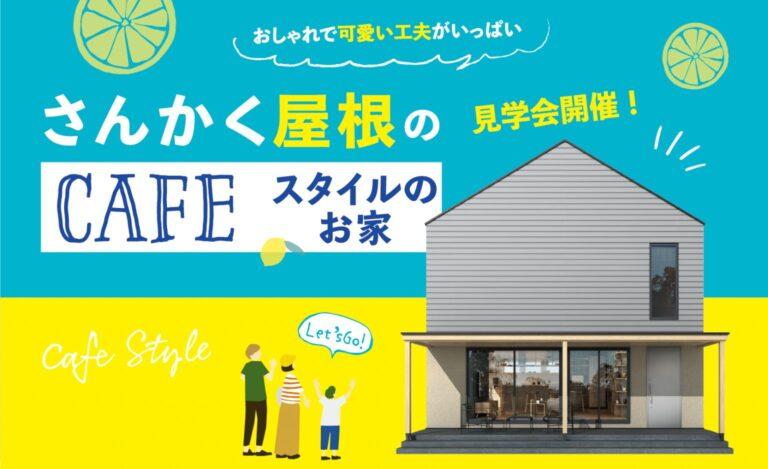 おしゃれで可愛い工夫がいっぱい🍋さんかく屋根のCAFEスタイルのお家