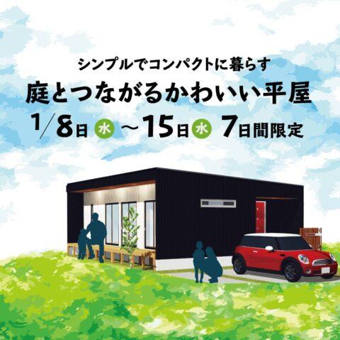 庭とつながるかわいい平屋見学会開催!