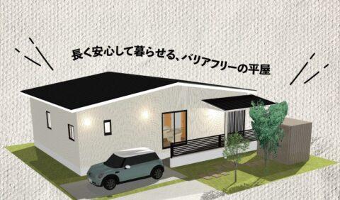 バリアフリーで安心!  三角屋根の可愛い平屋