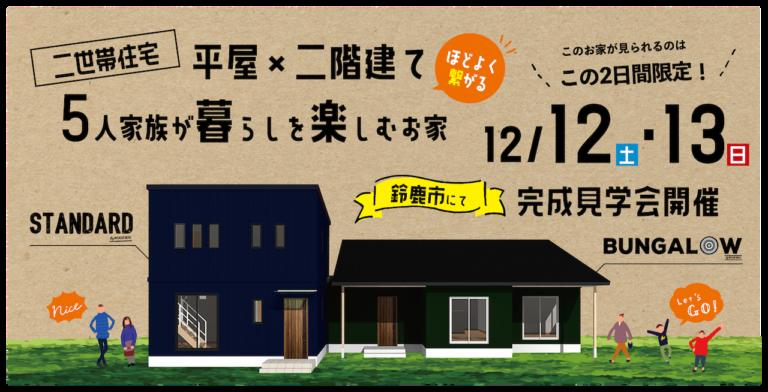 二世帯住宅!ほどよく繋がる平屋×二階建て 5人家族が暮らしを楽しむお家