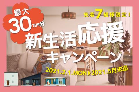 先着7組様限定!【最大30万円】新生活応援キャンペーン開催!
