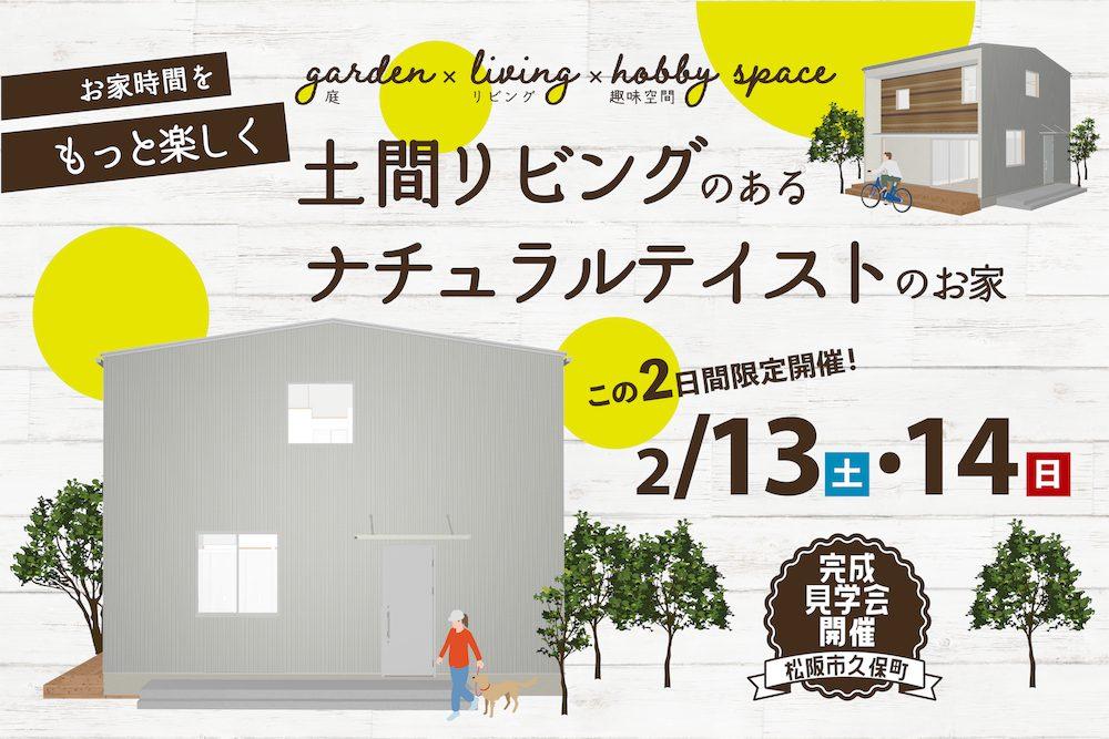 庭×リビング×趣味空間 土間リビングのあるナチュラルテイストのお家