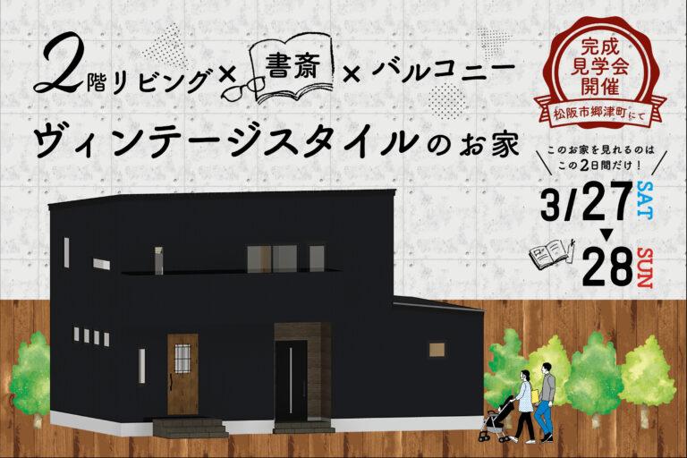 2階リビング×書斎×バルコニー ヴィンテージスタイルのお家