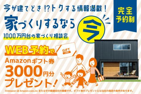 今が建てどき!?家づくりするなら今! 1000万円台の家づくり相談会