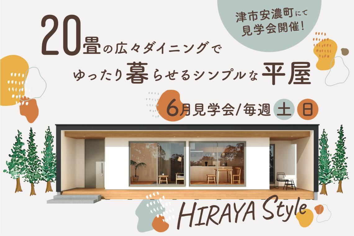 20畳の広々ダイニングでゆったり暮らせるシンプルな平屋