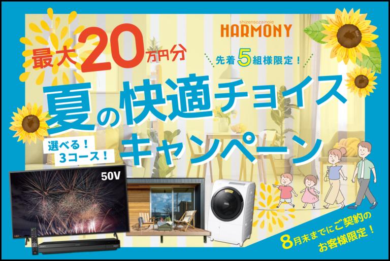 先着5組様限定!【最大20万円】夏の快適チョイスキャンペーン開催!