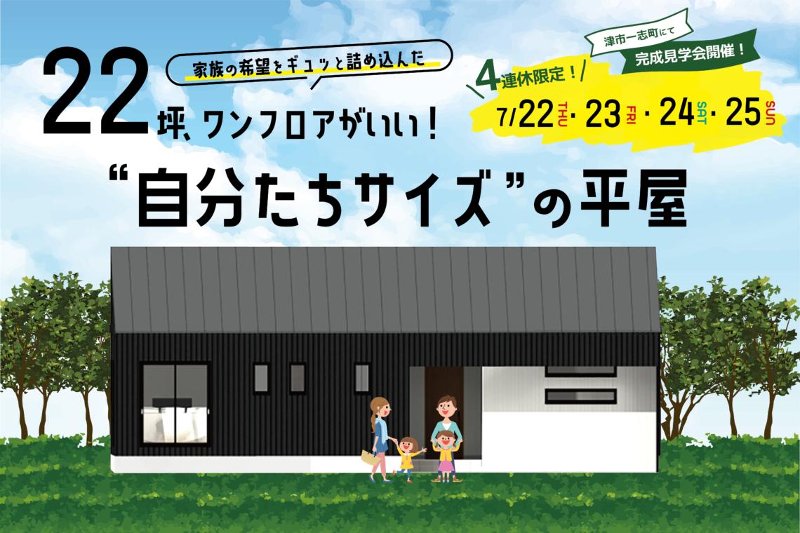 """22坪ワンフロアがいい!""""自分たちサイズ""""の平屋"""