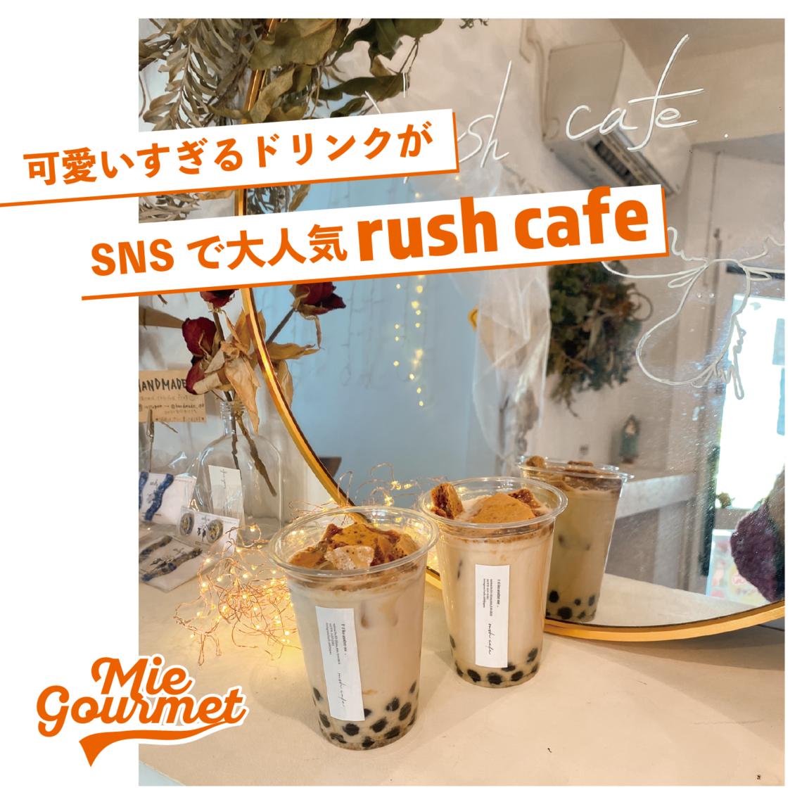 可愛すぎるドリンクが SNSで大人気【rush cafe】