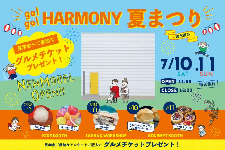 go! go! HARMONY 夏まつり