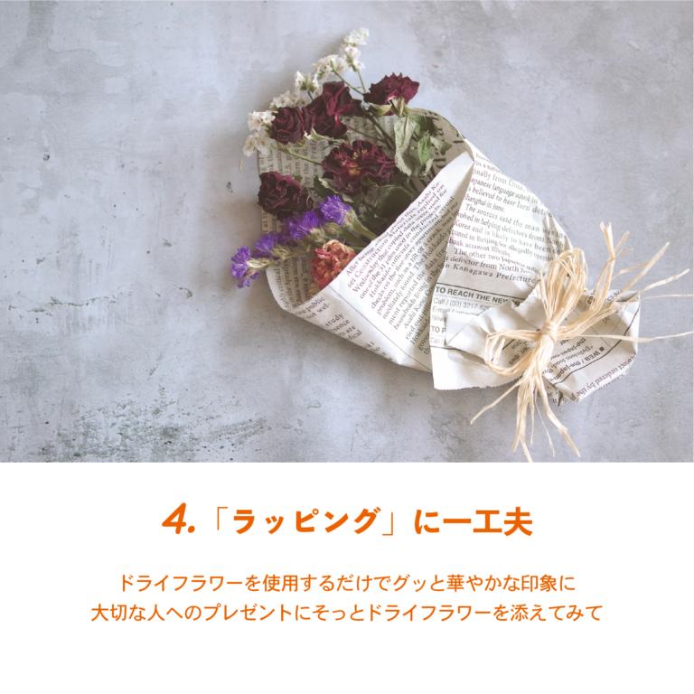 """毎日の生活に""""花""""を添えて ドライフラワーのある暮らし"""