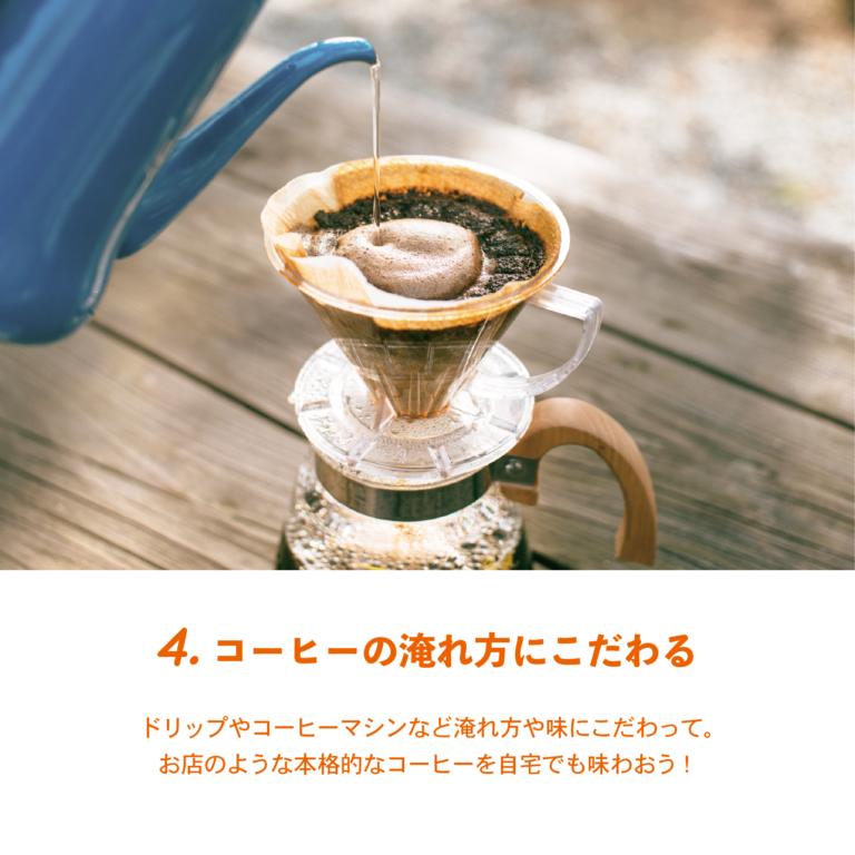 おしゃれでちょっぴり贅沢な おうちカフェをオープンしよう!