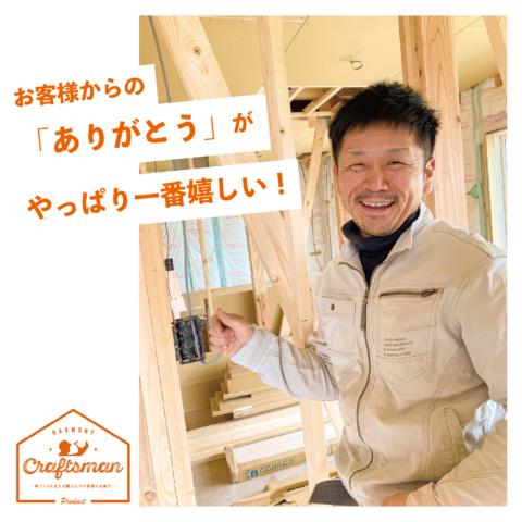 「ありがとう」の言葉が一番嬉しい!《電気工事のプロ!》諸木 翔さん
