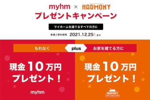 【最大20万円!】myhm×HARMONYプレゼントキャンペーン開催中
