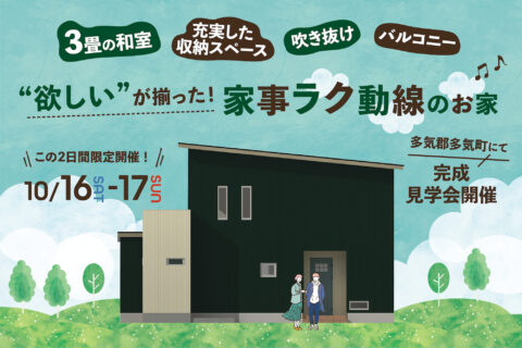 """3畳の和室 充実した収納スペース 吹き抜け バルコニー """"欲しい""""が揃った!家事ラク動線のお家"""