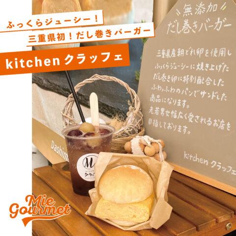 ふっくらジューシー!三重県初! だし巻きバーガー【kitchenクラッフェ】