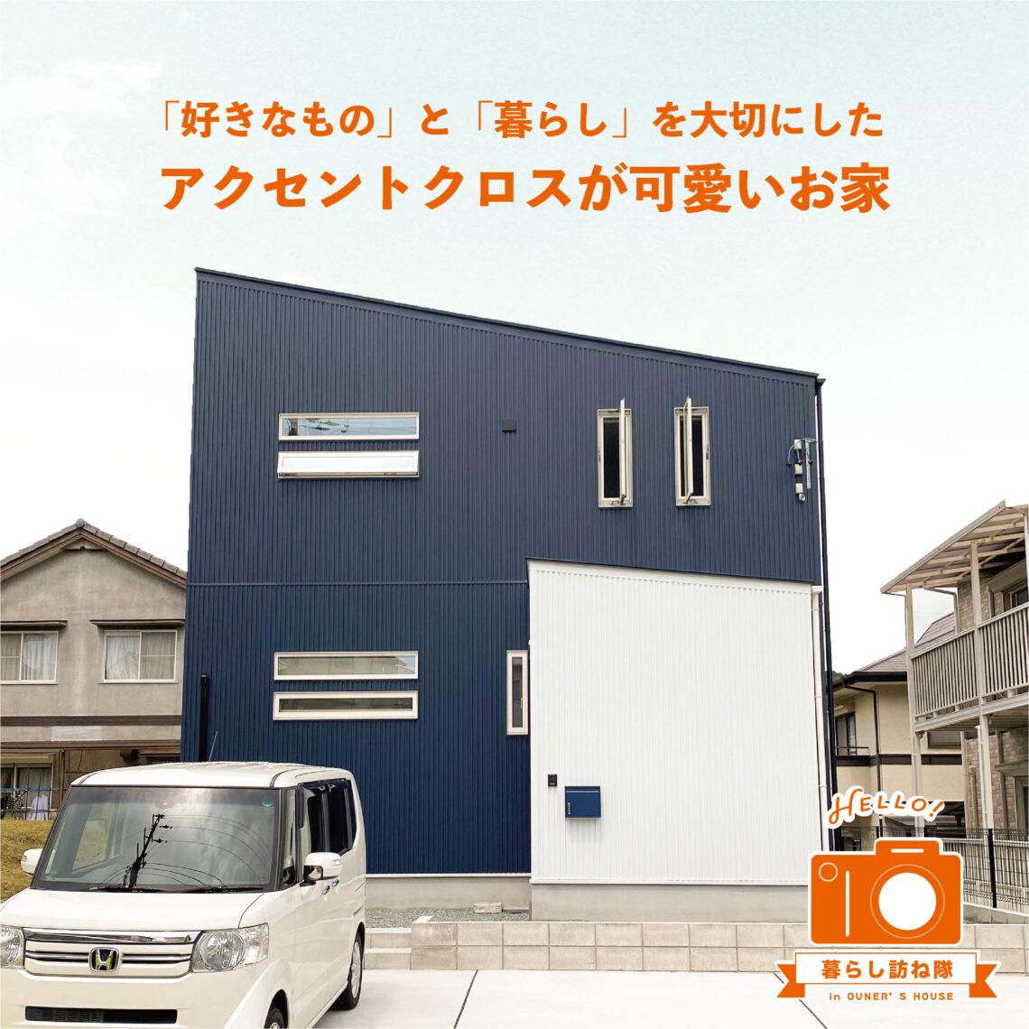 ロフト×勾配天井! 遊びゴコロがつまった🎖まんなかリビングの平屋