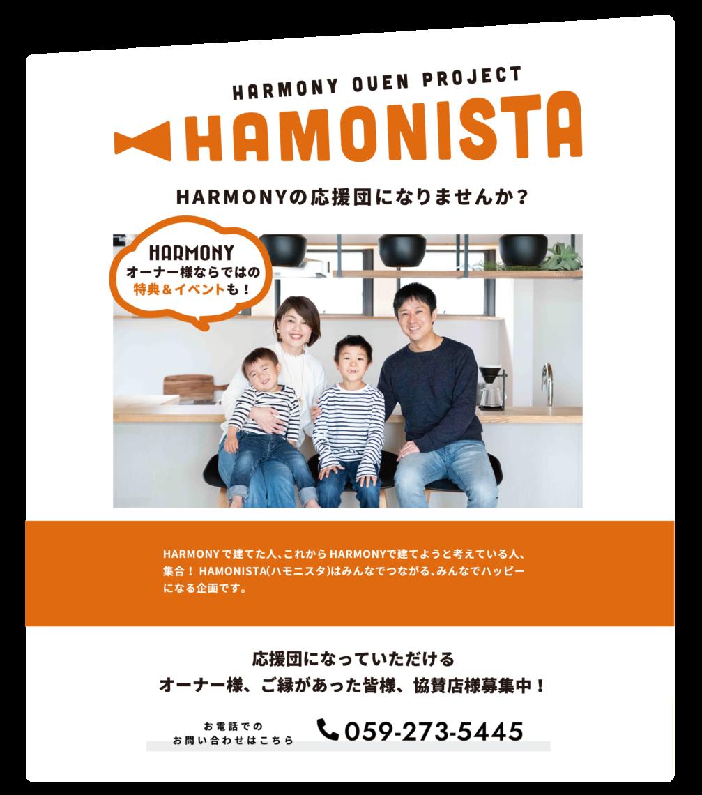 HAMONISTA 募集中!